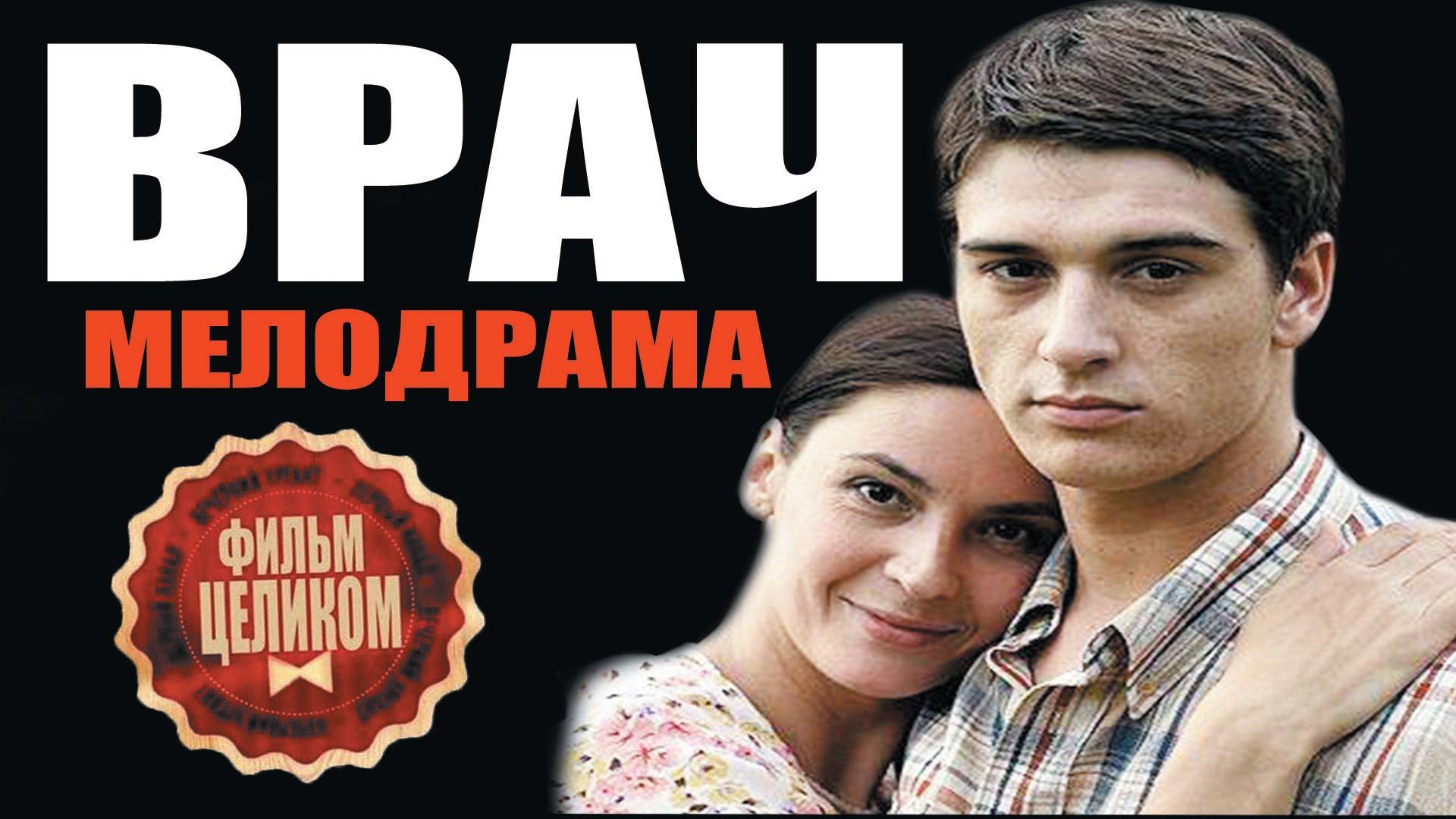 Русские Фильмы смотреть онлайн бесплатно Новые Русские