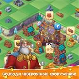 Скриншот к игре Соединенное Королевство