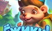 'Ёжики' - Вы можете не верить, но ёжики появились на Земле около 15 миллионов лет назад, а эта игра основана на реальных событиях.