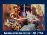 5107871_Konstantin_Korovin_18611939